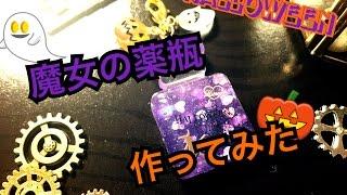getlinkyoutube.com-魔女の薬瓶作ってみた【UVレジン】【ハロウィンシリーズpart1】
