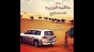 getlinkyoutube.com-#شيله حاكمه الجزيره .. اداء #محمد_ال_نجم ..♬