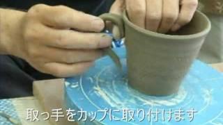 コーヒーカップの作成