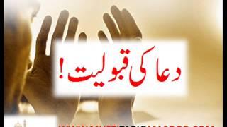 getlinkyoutube.com-Dua ki Qoboliyat by Mufti Tariq Masood