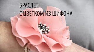 getlinkyoutube.com-Браслет с цветком из шифона ☆флористика и декор☆