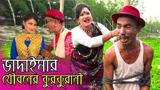 ভাদাইমার যৌবনের কুরকুরানী | Tarchera Vadaima | Bangla Koutuk | Matha Nosto | Bangla New Natok 2018