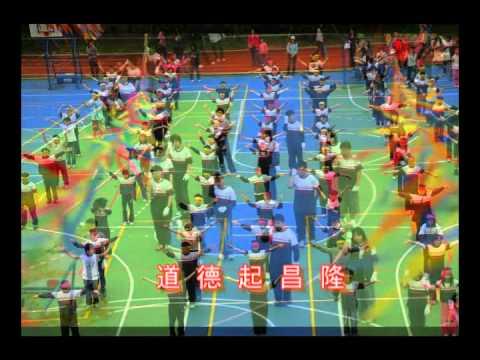 新北市三重區三光國小校歌 - YouTube