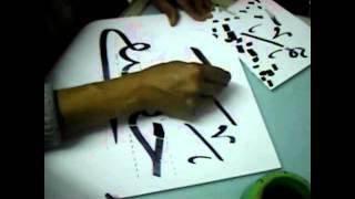 فيديو تمرين على حرف القاف الثلث   لمحمد الدهنه الحطاط