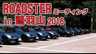 ロードスター鷲羽山ミーティング2016
