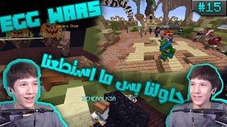 getlinkyoutube.com-MineCraft Egg Wars | حرب البيض #15 | حاولنا بس ماستطعنا
