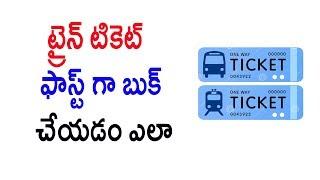 getlinkyoutube.com-Irctc tatkal ticket fast booking trick with magic autofill Telugu