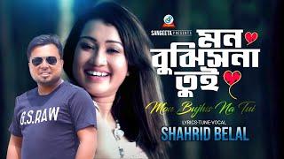 getlinkyoutube.com-Mon Bujhis Na Tui (মন বুঝিস না তুই) - Shahrid Belal | Mon Bujhis Na Tui Music Video