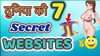 दुनिया की  7 सीक्रेट वेबसाइट | 7 most amazing website in the world | part 1