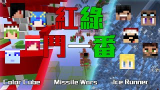 getlinkyoutube.com-【Minecraft 地圖】紅綠鬥一番 - 三合一挑戰 Color Cube / Missile Wars / Ice Runner