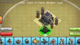 getlinkyoutube.com-تصميم قرية كلاش اوف كلانس لفل 9 للحرب th9 war