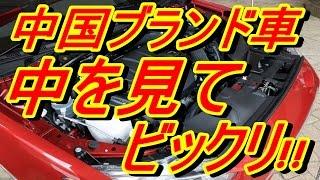 getlinkyoutube.com-【驚愕】エンジンを自力で作れない中国自動車メーカーって・・・