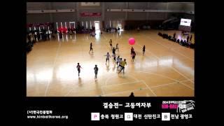getlinkyoutube.com-2014 전국학교스포츠클럽 킨볼대회_결승전(고등여자부)