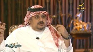 لقاء خاص مع الأمير عبدالرحمن بن مساعد في كورة مع تركي العجمة