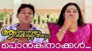 Ponkinakkal... | Alibabayum Arara Kallanmarum Malayalam Movie Song width=