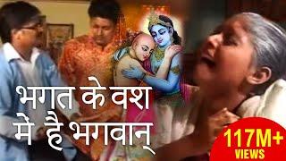 getlinkyoutube.com-Bhagat ke bas mei hai bhagwan (Original SCI BHAJAN) by Jai Shankar Chaudhury - Hindi Bhajan