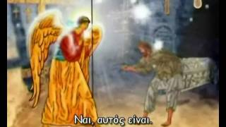 getlinkyoutube.com-Ο δικός σου σταυρός (για μεγαλύτερα παιδιά - ενιαίο)
