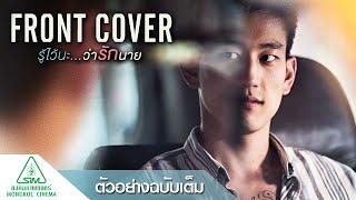 getlinkyoutube.com-Front Cover รู้ไว้นะ..ว่ารักนาย - Official Trailer [ซับไทย]