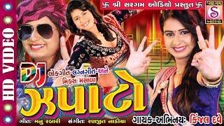 getlinkyoutube.com-Kinjal Dave | DJ Zapato | DJ Nonstop | Kinjal Dave New DJ | Gujarati 2016