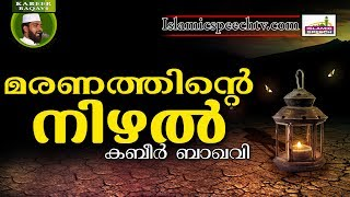 മരണത്തിന്റെ നിഴൽ... Ahammed Kabeer Baqavi New 2017 | Latest Islamic Speech In Malayalam width=