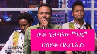 Seifu on EBS: Kako Getachew - Gude | ጉዴ Live Performance