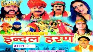 getlinkyoutube.com-आल्हा इन्दल Haran Part 3 || सुपरहिट देहाती किस्सा 2016 || Surjan Chaitanya || RathorCassettes