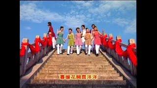 getlinkyoutube.com-[八大巨星] 春暖花开喜洋洋 -- 气势如虹 (Official MV)