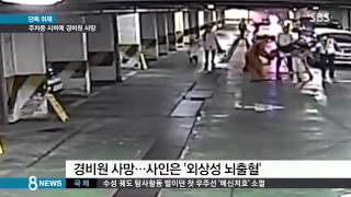 "getlinkyoutube.com-[사회] ""주차 스티커 붙여라"" 시비 끝 경비원 사망 (SBS8뉴스 2015.05.01)"