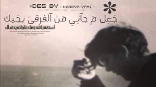 getlinkyoutube.com-محمد جارالله السهلي , حسبي عليك , تصميم كبرياء يامي