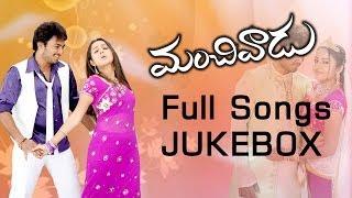 Manchivadu (మంచివాడు) Full Songs || Jukebox || Tanish,Bhama width=