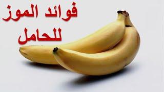 getlinkyoutube.com-اهم فوائد الموز للحامل فى الشهور الاولى