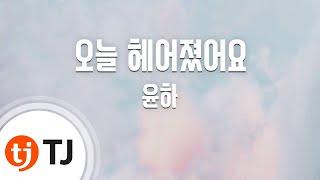getlinkyoutube.com-Broke Up Today 오늘 헤어졌어요_Younha 윤하_TJ노래방 (Karaoke/lyrics/romanization/KOREAN)