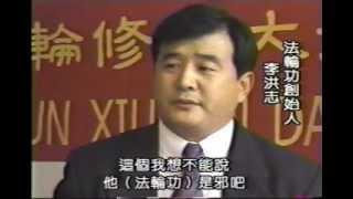 getlinkyoutube.com-法輪功真相The truth about Falundafa(falun gong)-1/2