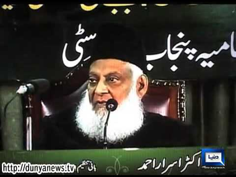 Dunya news - 4th Death Anniversary of Dr. Israr Ahmed