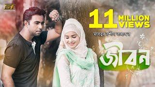 Jibon | Apurba | Tanjin Tisha | Bangla New Natok 2018 | Mabrur Rashid Bannah width=