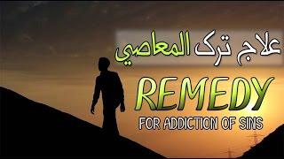getlinkyoutube.com-لن تستطيع ان تعصي الله بعد هذا المقطع باذن الله    Remedy For Addiction Of Sins
