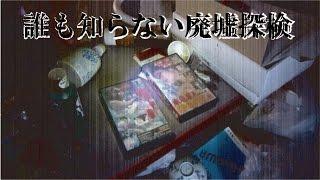 getlinkyoutube.com-【誰も知らない廃墟探検】5軒目/夜逃げの家