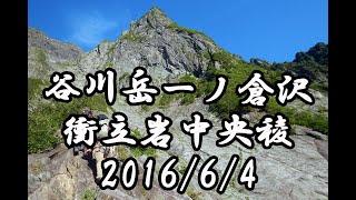 getlinkyoutube.com-●2016年6月4日、谷川岳一ノ倉沢衝立岩中央陵