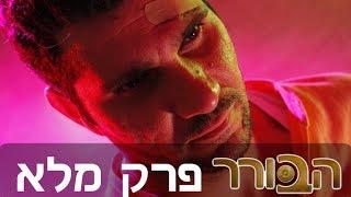 getlinkyoutube.com-הבורר - עונה 4 - פרק 2 המלא