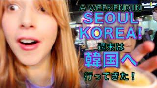 週末韓国いってきた Weekend Trip To Seoul, KOREA