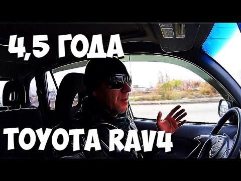 TOYOTA RAV4 В ОДНИХ РУКАХ 4,5 года