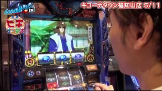 【ScooP!tv】虎徹のヒキナンデスvol.2【キコーナタウン福知山】