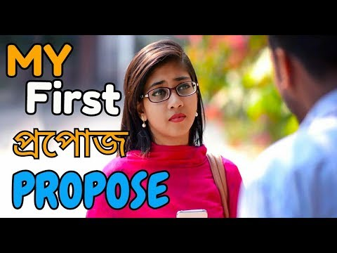 Valentine's day new bengali short film Propose ( প্রোপোজ) 2017!!! 18++ Mojamasti Official