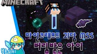getlinkyoutube.com-[블루위키] 불행한 버림받은 아이 괴담! 마인크래프트 괴담 MSS (Minecraft Strange Story)
