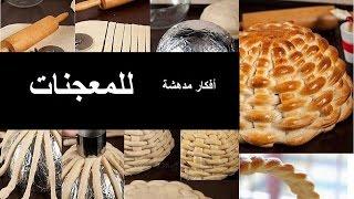getlinkyoutube.com-اشكال غريبة للعجين والفطائر والمخبوزات.. اتعلميها واعمليها  DIY - Baking - Bread
