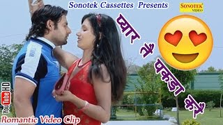 प्यार ते पकड़ा करें || Vijay Varma, Nitu Verma || Comedy Part 20 || Haryanvi Romantic Video Clip