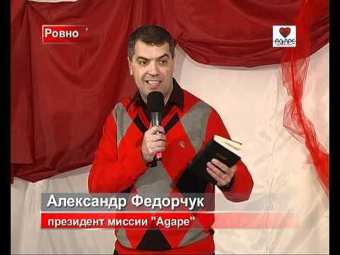 проповедь А.Федорчук.avi