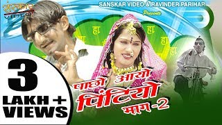 getlinkyoutube.com-Pacho Ayo Pintiyo Part-2 | कॉमेडी नाटक | | Super Hit Rajasthani Comedy