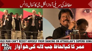 When Attaullah Khan Esakhelvi sings