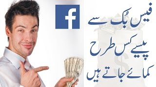 getlinkyoutube.com-How To Earn Money From facebook Urdu/Hindi Tutorial Part 1